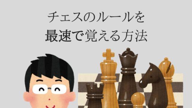 チェス ルール