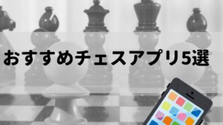 おすすめ チェスアプリ