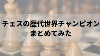 チェス 世界チャンピオン