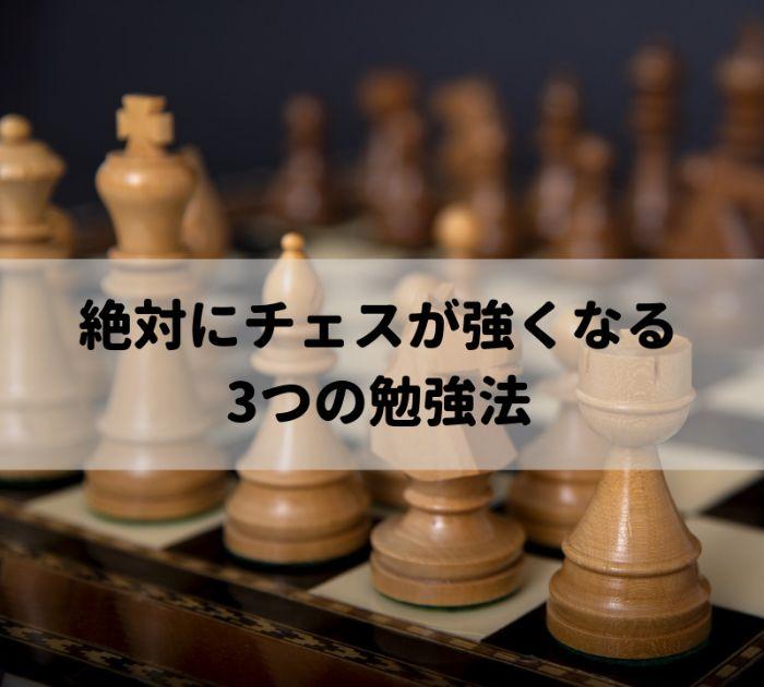 チェス 上達法