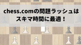 チェス 問題ラッシュ
