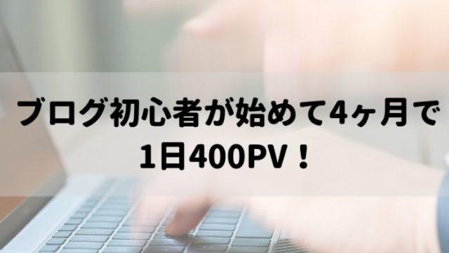 1日 400PV