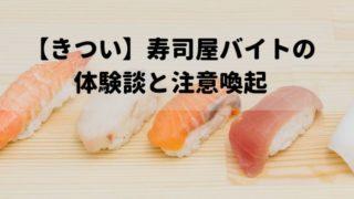 寿司屋バイト きつい
