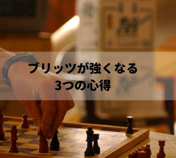 チェス ブリッツ