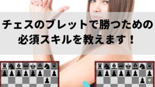 チェス ブレット