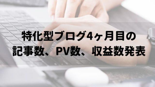特化ブログ 8000PV