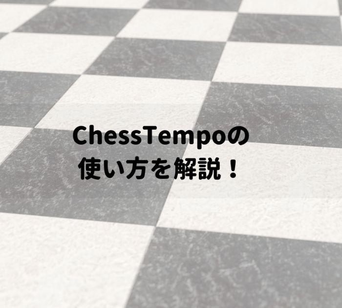Chess Tempo 使い方