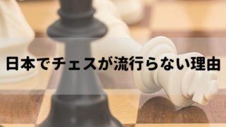 チェス 流行らない