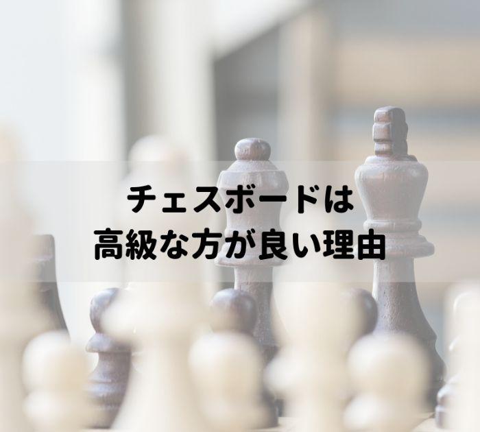 チェスボード 高級
