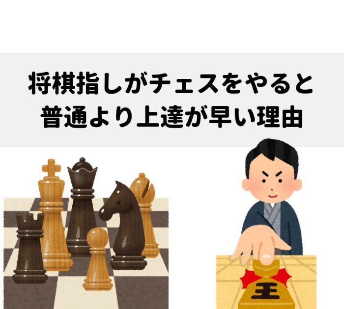 将棋 チェス 上達