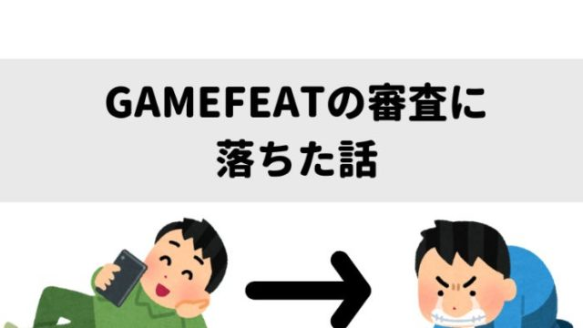 GAMEFEAT