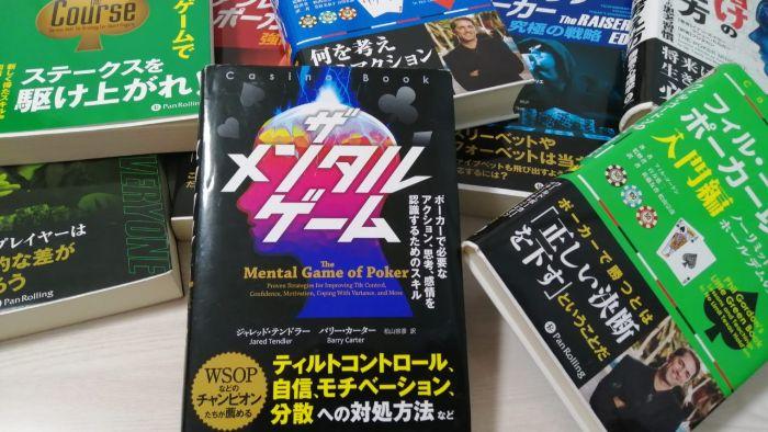 ポーカー おすすめ本