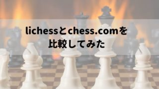 chess.com lichess