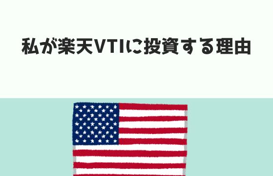 楽天VTI S&P500