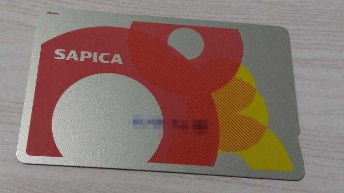SAPICA 還元率