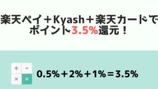 楽天ペイ Kyash