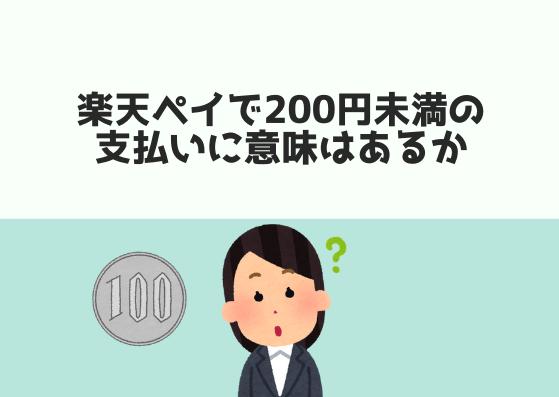 楽天ペイ 200円未満