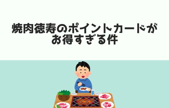 焼肉 徳寿 ポイント
