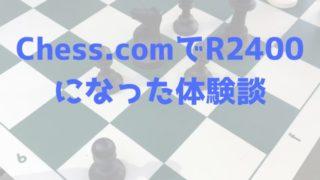Chess.com R2400