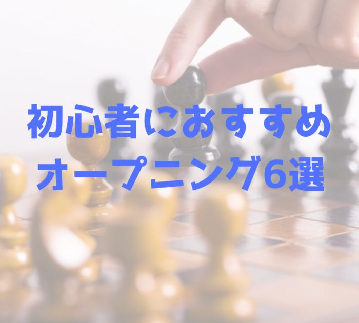 Chess オープニング