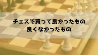 チェス 買って良かったもの