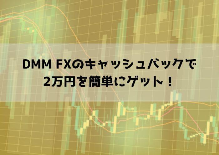 DMM FX 500lot