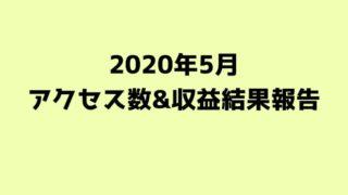 2020年5月 ブログ収益