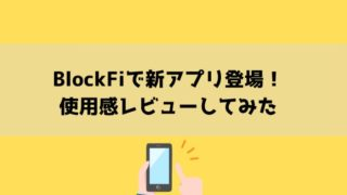BlockFi アプリ