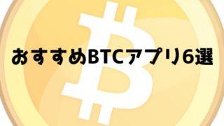 ビットコイン おすすめアプリ