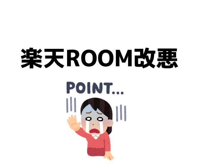 楽天ROOM 改悪