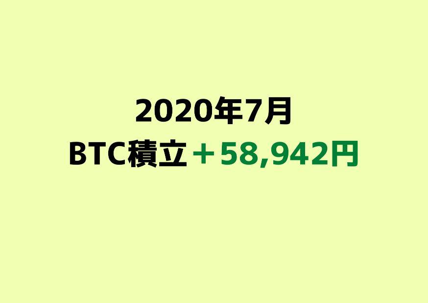 ビットコイン 積立結果
