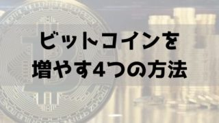 ビットコイン 増やす