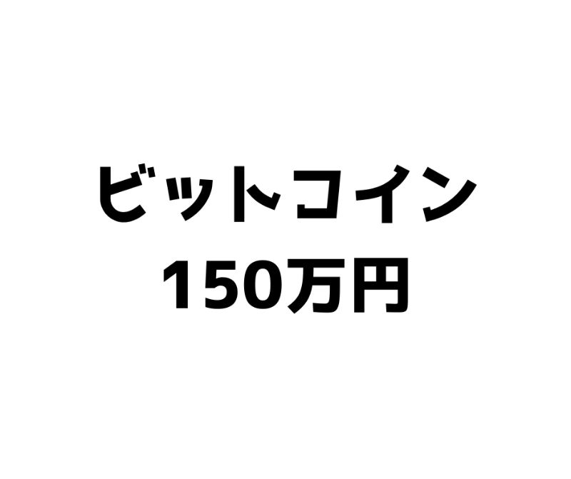 ビットコイン 150万円