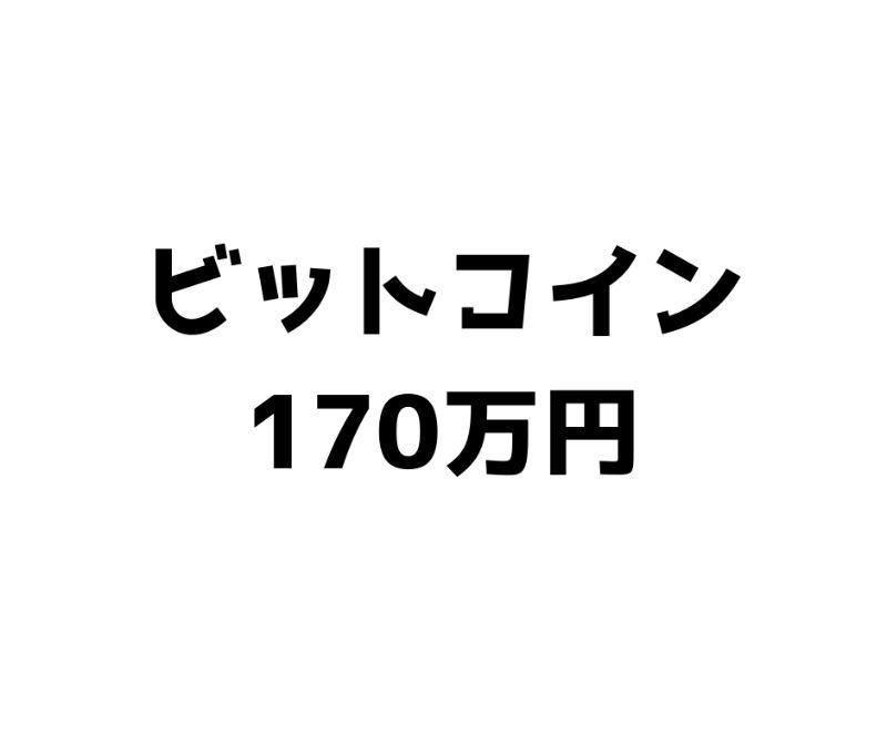 ビットコイン 170万円
