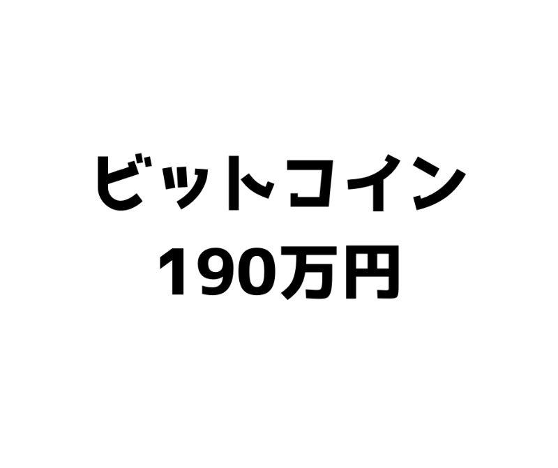 ビットコイン 190万円
