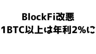 Block Fi 年利2%