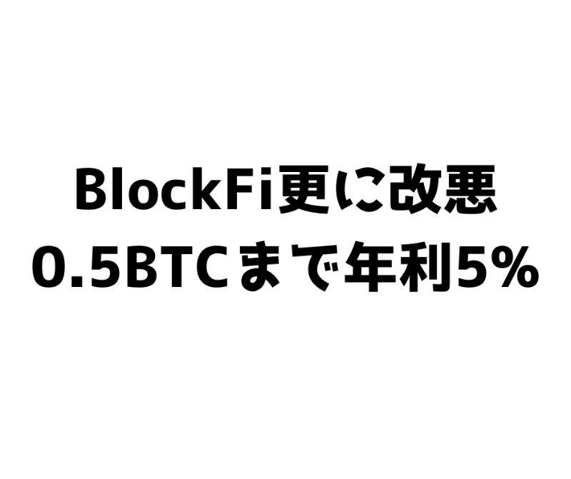 blockfi 改悪